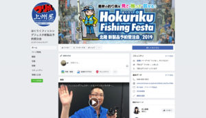 news_20190206_h_02_ほくりくフィッシングフェスタイベントWEBサイト