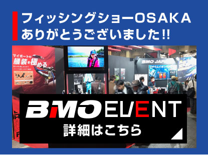 フィッシングショーOSAKA2019 出展情報(ご来場ありがとうございました。)