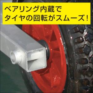 ベアリング内蔵でタイヤの回転がスムーズ!