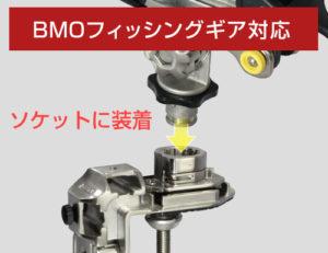 BM-DMR-SS_船釣り用万力_BMOフィッシングギアのアタッチメント対応