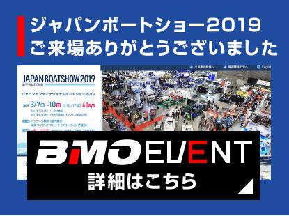 ジャパンインターナショナルボートショー2019 出展情報(ご来場ありがとうございました。)