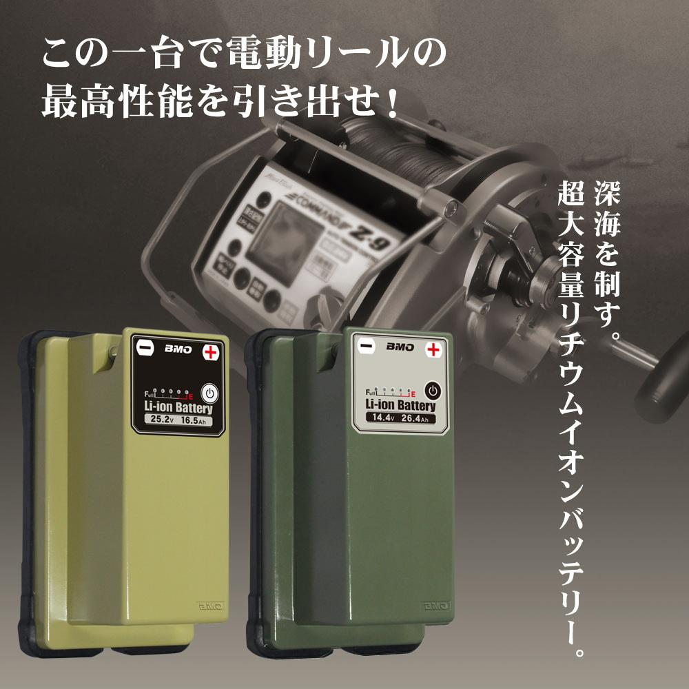 リチウムイオンバッテリー25.2V 16.5Ah/14.4V 26.4Ah この一台で電動リールの最高性能を引き出せ!