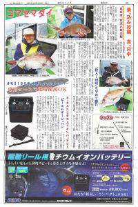news_20190418_つりニュース関東版コマセマダイに掲載