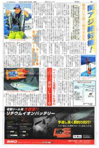 news_20190509_01_週刊つりニュース(関西版)