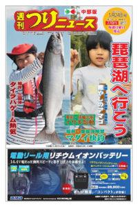 週刊つりニュース(中部版)_越前沖でムギイカ快釣!に掲載