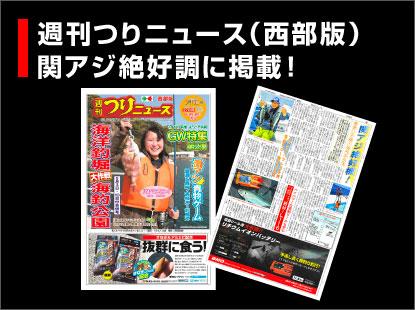 つりニュース西部版(5月10日号)関アジ釣行記事掲載