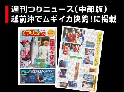 週刊つりニュース(中部版)越前沖でムギイカ快釣!に掲載