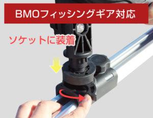 BM-DMR-A450_船釣り用万力_BMOフィッシングギアのアタッチメント対応