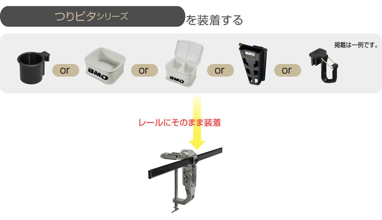 BM-DMR-T4000_web016_つりピタアタッチメントを装着したい場合は、別売りのつりピタレールが必要です。