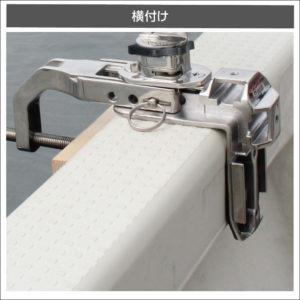 BM-DMR_船釣り用万力_横方向取付例