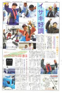 news_20190621_02_つりニュース関東版_イサキ好調_リチウムイオンバッテリー6.6Aも絶好調!