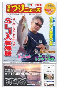 news_20190628_01_つりニュース中部版
