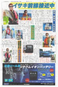 news_20190628_02_つりニュース中部版_大山沖のイサキでリチウムイオンバッテリー6.6Ahの実力を発揮!