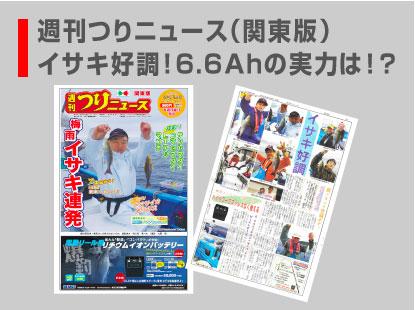 週刊つりニュース(関東版)イサキ好調!6.6Ahの実力は!?