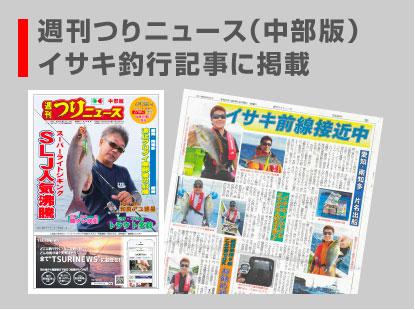 週刊つりニュース(中部版)イサキ釣行記事にリチウムイオンバッテリー6.6Ah掲載