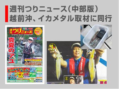 週刊つりニュース(中部版)越前沖の胴付き、イカメタル取材に同行