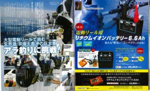 釣ファン10月号_アラ釣りに挑戦にリチウムイオンバッテリー11.6Ahと6.6Ahが