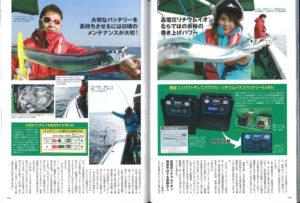 スキルアップ!船テンヤタチウオ_リチウムイオンバッテリー6.6Ah_マイバッテリーのすすめ