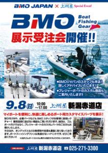 上州屋新潟赤道店にてBMO製品展示受注会開催!
