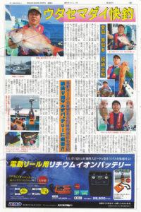 週刊つりニュース(中部版)ウタセマダイ釣りにリチウムイオンバッテリー登場!