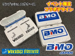 WAKASAGi FREEKE×BMOコラボ企画
