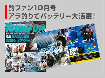 釣ファン10月号アラ釣りでリチウムイオンバッテリーが大活躍!