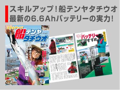 「スキルアップ!船テンヤタチウオ」にマイバッテリーのすすめに6.6Ahが登場。