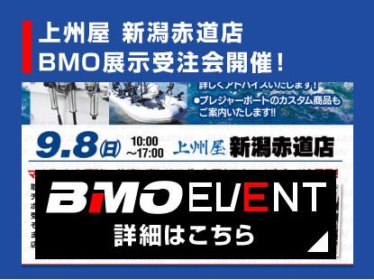 上州屋 新潟赤道店にてBMOフィッシングギア展示受注会開催!(ご来場ありがとうございました)