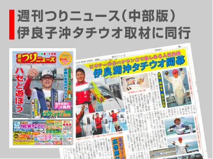 週刊つりニュース(中部版)伊良子沖タチウオ取材