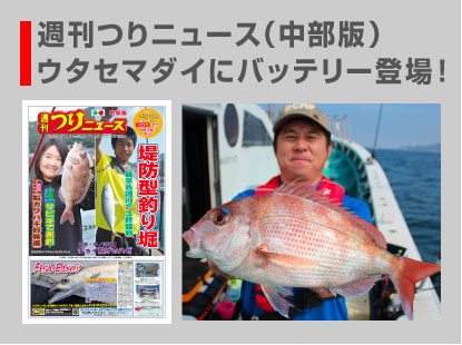 週刊つりニュース(中部版)ウタセマダイ取材に同行