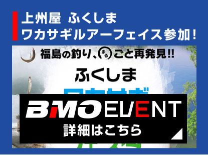 イベント出展情報(ワカサギルアーフェスタ2019)(ご来場ありがとうございました)