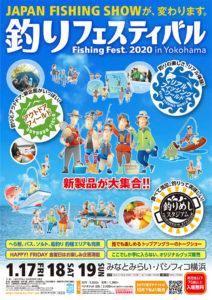 釣りフェスティバル出展決定