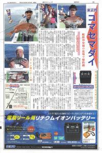 週刊つりニュース(関東版)話題の6.6Ahでコマセマダイをゲット!
