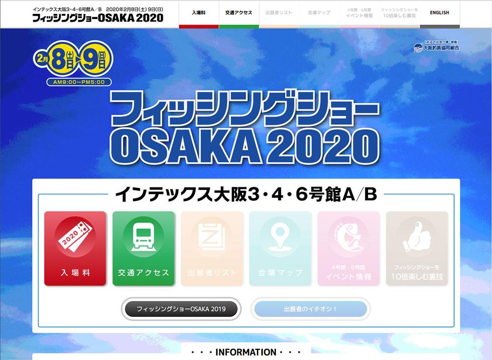フィッシングショーOSAKA2020公式サイト