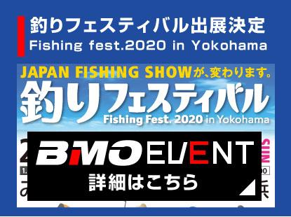 イベント出展情報(釣りフェスティバル)ご来場ありがとうございました。