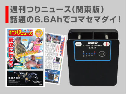 週刊つりニュース(中部版)話題のリチウムイオンバッテリー6.6Ahでコマセマダイ!
