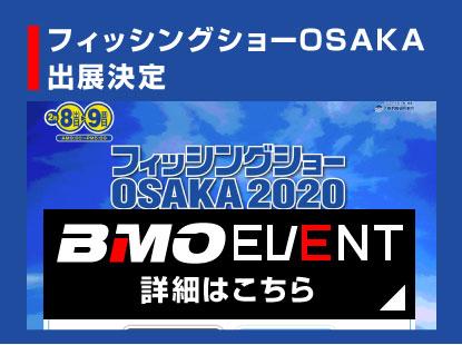フィッシングショーOSAKA2020 出展情報(ご来場ありがとうございました)