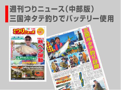 週刊つりニュース(中部版)三国沖のタテ釣りでリチウムイオンバッテリー大活躍!