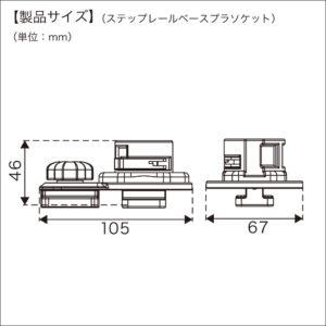 BM-SPR-PS_web03_寸法図