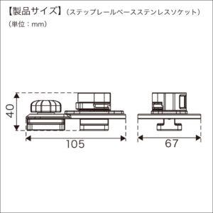 BM-SPR-SS_web03_寸法図