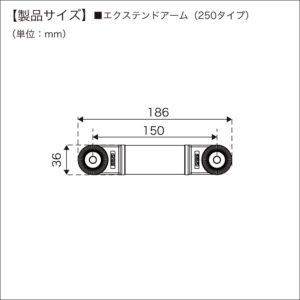 BM-A2EAGG_web10_エクステンドアームギアギア150外寸図