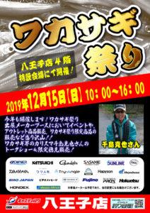 news_20191210_01_01_キャスティング八王子店ワカサギ祭り開催