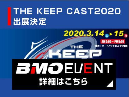 THE KEEP CAST(キープキャスト)2020(開催中止)