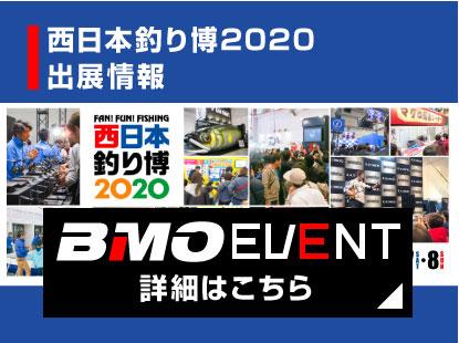 西日本釣り博2020(開催中止)