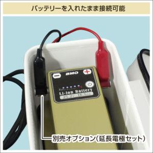 延長電極セット(別売)を使用するバッテリーを入れたまま接続可能