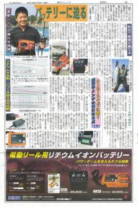 週刊つりニュース(関東版)バッテリーに迫る_記事掲載