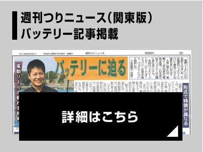 週刊つりニュース(関東版)リチウムイオンバッテリーに迫る!記事掲載
