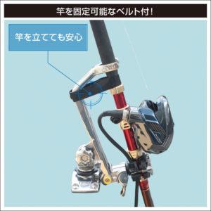 竿を固定可能なベルト付