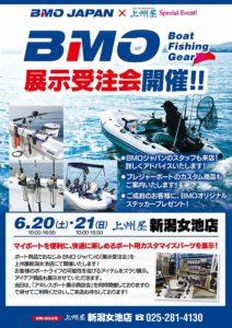 アキレス展示商談会(上州屋女池店)と同時開催のBMO製品展示受注会の詳細