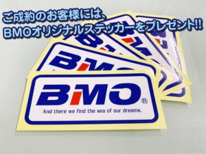 BMO製品をご成約のお客様にはBMOオリジナルステッカーをプレゼント!